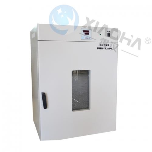 大容量鼓风干燥箱XHDHG-9240A